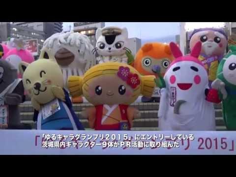 茨城県内キャラクター「ゆるキャラグランプリ」 投票をPR〈水戸市〉茨城 …