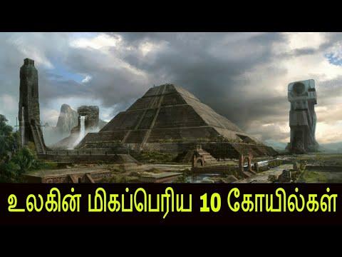 உலகின் மிகப்பெரிய 10 கோயில்கள் || Top 10 biggest temple in the world Tamil HD || where is temple