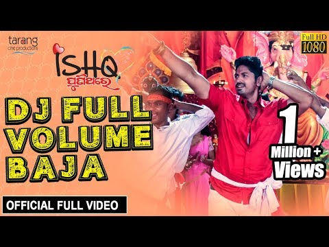 DJ Full Volume Baja - Official Video Song | Ishq Puni Thare Odia Movie | Ashutosh, Arindam