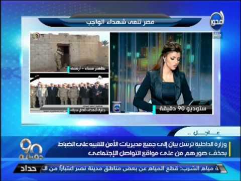 بالفيديو.. بيان عاجل من الداخلية تطالب الضباط بحذف صورهم «الميري» من «فيسبوك»