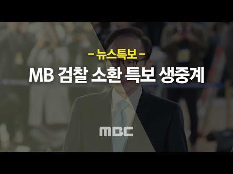 Video MB 검찰 소환 특보 생중계 download in MP3, 3GP, MP4, WEBM, AVI, FLV January 2017