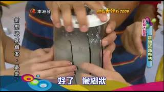 0618開心大發現09第 43 集 3/4 米粉變蘿蔔糕