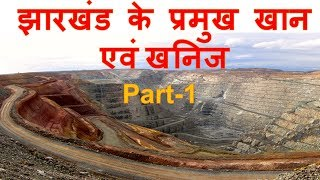 This video is very important for JSSC/JPSC exam point of view.jsscadda provides full Geographical description of Jharkhand and...