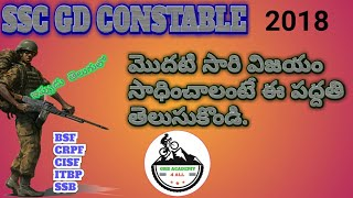 How to prepare for SSC GD CONSTABLE 2018 IN TELUGU, EXAM PATTERN,PHYSICAL, SELECTION PROCESS,BY GRB