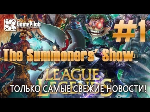 The Summoners' Show - League of legends. Выпуск 1.