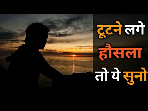 Short quotes - टूटने लगे हौसला तो इसे सुनो - best motivational quotes in hindi  inspirational shayari video hindi