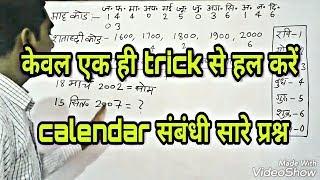 Calendar reasoning tricks in hindi