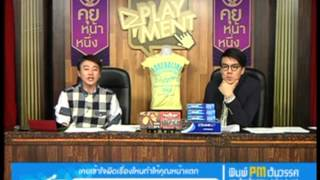 Play Ment 31 July 2013 - Thai TV Show