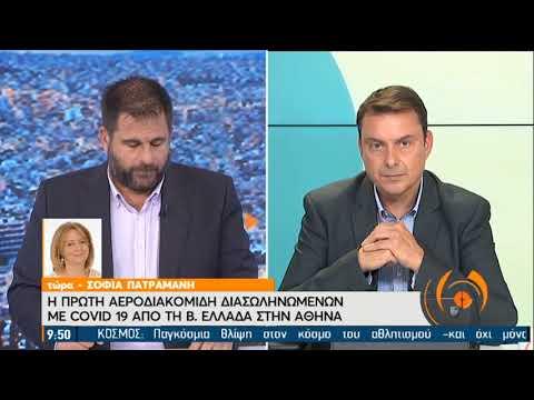 COVID-19 | Η πρώτη αεροδιακομιδή διασωληνωμένων απο τη Β.Ελλάδα στην Αθήνα | 26/11/2020 | ΕΡΤ