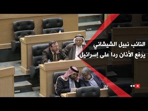 #فيديو | النائب #الأردني نبيل الشيشاني يرفع الأذان تحت قبة البرلمان رداً على الكيان الصهيوني