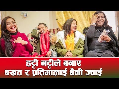 (Bakhat Bista र Prativa Bista लाई Anupam  ले घरमा यस्तो सत्कार : बिहेको लागि यस्तो सरप्राइज दिदै - Duration: 19 minutes.)