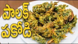 How to Make Palak Pakoda , Palak Pakoda Recipe In Telugu ,Palakura Pakodi , WOMEN'S SPECIAL. Welcome to Women's Special it is a very good channel for Specially Created for Women in this  we  are  explaining about Different Recipes ,Latest Mehandi Designs ,Different types of Jewelry and Art and Craft and   Beauty Tips, this video is about How to Make Palak Pakoda , Palak Pakoda Recipe In Telugu ,Palakura Pakodi.If anyone wants to participate in our channel and show your creativity  please contact ph no - 9247135666LIKE SHARE SUPPORT AND SUBSCRIBE #WOMEN'SSPECIALGET URL :https://www.youtube.com/channel/UCxxKp4qOuZlL3mWhjZJ6kNQ►Subscribe To Women's Special : - https://goo.gl/Fc50KH►Please Like Facebook PAGE:https://goo.gl/JQjT2I►Google+Catch me ? https://goo.gl/JemgkV►Website : https://www.vanitatv.com