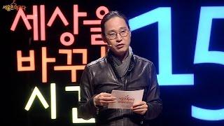 #1 [세바시] 적응, 그리고 협력 - 송길영 부사장
