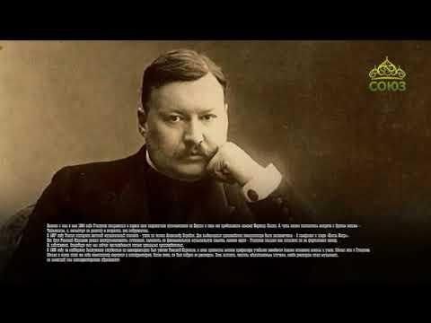 Этот день в истории. 10 августа 2018. Композитор Александр Глазунов онлайн видео