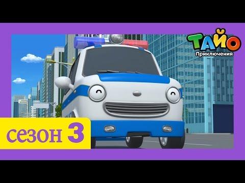 Приключения Тайо НОВЫЙ сезон 11 серия Пат смеётся мультики для детей про автобусы и машинки