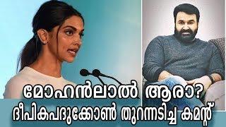 Video р┤жр╡Ар┤кр┤┐р┤Хр┤пр╡Ж р┤кр╡Нр┤░р┤Хр╡Лр┤кр┤┐р┤кр╡Нр┤кр┤┐р┤Хр╡Нр┤Хр┤╛р╡╗ р┤ир╡Лр┤Хр╡Нр┤Хр┤┐р┤пр┤кр╡Нр┤кр╡Лр╡╛ р┤др╡Бр┤▒р┤ир╡Нр┤ир┤Яр┤┐р┤Ър╡Нр┤Ър╡Б! | Deepika Padukone about Mohanlal MP3, 3GP, MP4, WEBM, AVI, FLV Oktober 2018