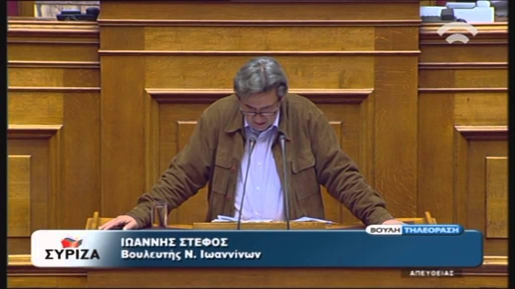 Προϋπολογισμός 2016: Ι.Στέφος (ΣΥΡΙΖΑ) (04/12/2015)