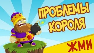 Видеообзор Kings Troubles