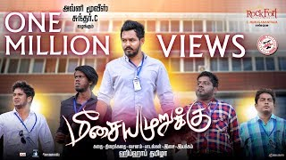 Video Meesaya Murukku Official Trailer | Hiphop Tamizha | Sundar C | Avni Movies MP3, 3GP, MP4, WEBM, AVI, FLV Januari 2018