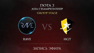 HGT vs Rave, game 1
