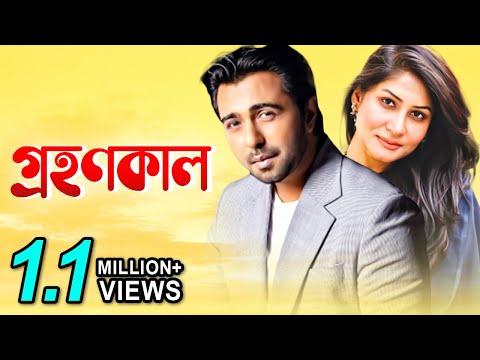 গ্রহণকাল | Bangla Romantic Natok | Apurbo | Farah Ruma | by Chayanika Chowdhury | Prionty HD |