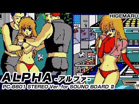ALPHA アルファ 『PC-8801 サウンドボードIIでステレオ化 98実機』 [1080p60fps]