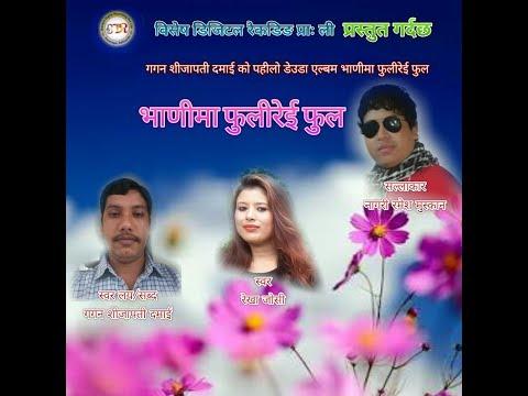 Video new nepali lok deuda song 2074/2017 =Bhadima Phulirei Phula