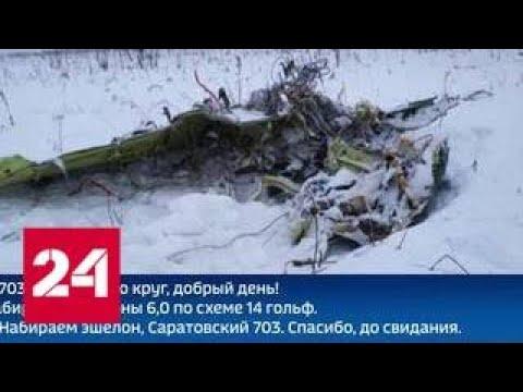 Крушение Ан-148: самой младшей пассажирке было 5 лет - Россия 24 (видео)