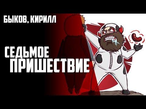 Battlefield 1 - Седьмое пришествие Быкова!