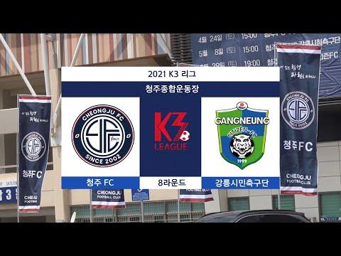 청주FC 홈 경기 스케치 영상 (2021.5.8)