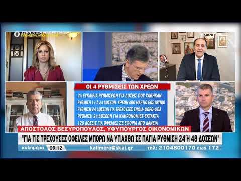 Α.Βεσυρόπουλος για ρυθμίσεις οφειλών