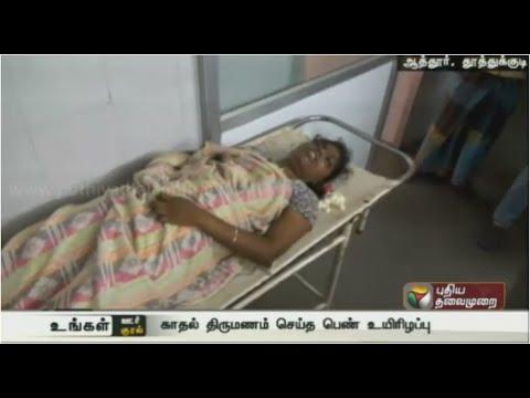 Doubts-in-womans-death-Relatives-stage-road-block-near-Thiruchendur