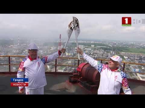 Огонь II Европейских игр прибыл в Гродненскую область