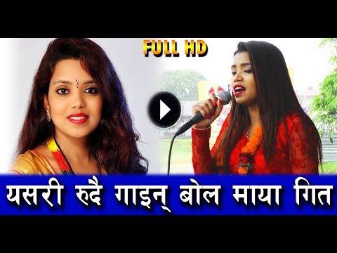 (Shanti Shree Pariyar & prakash saput | LIVE BOLA MAYA |  शान्तिले पहीलो पटक यसरी रुदै गाइन् बोल माया - Duration: 21 minutes.)