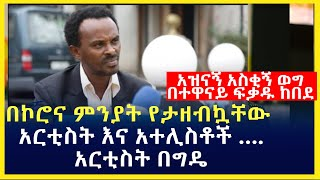 በኮ.ሮና ምንያት የታዘብኳቸው አርቲስት እና አተሊስቶች …. አርቲስት በግዴ   በተዋናይ ፍቃዱ ከበደ   Artist Fekadu Kebede Ethiopia