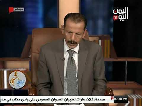 اليمن اليوم 12 8 2017