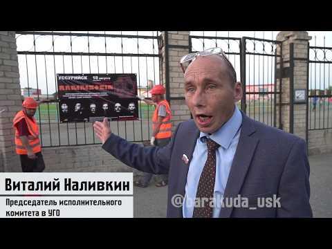 Виталий Наливкин отменил концерт группы Rammstein
