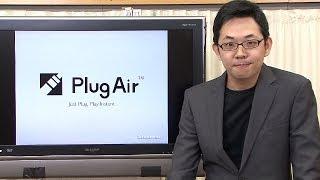 【世界にある10億枚のCDが無くなる!?】iPhoneに挿すだけで音楽が共有できるサービス「Plug Air」浅枝大志氏
