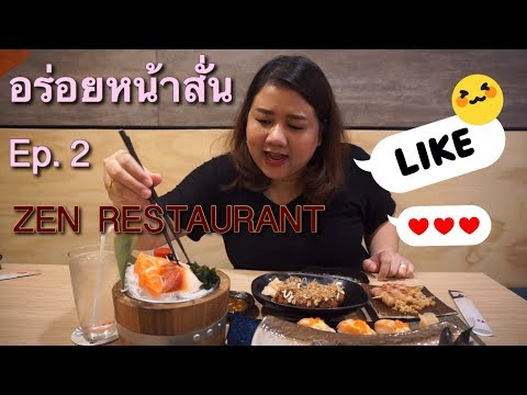 อร่อยหน้าสั่น!!! //Ep. 2 พาไปกินร้าน Zen Restaurant