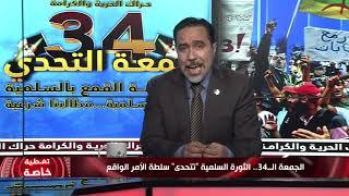 الجمعة الــ34.. الثورة السلمية