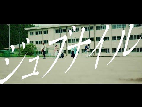 , title : 'ドラマチックアラスカ「ジュブナイル」MV'