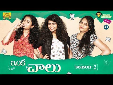 Inka Chaalu - Deenamma Jeevitham Women | Season - 2 | Epi #1 | DJ Women