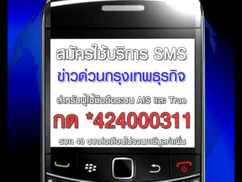 Nation Mobile News   SMS ข่าวด่วนกรุงเทพธุรกิจ   โมไนย