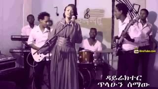 Seble Tadesse Demamaye Ethiopian Amharic Music Video 2014