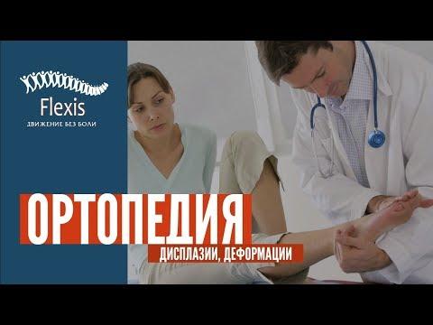 Ортопедия. Дисплазии, деформации