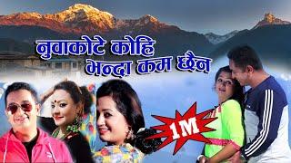 नुवाकोटे कोही भन्दा कम छैन | Uddhav karki, Parbati Karki & Shobha Tripathi