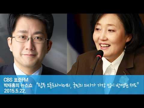 CBS 박재홍의 뉴스쇼 인터뷰 - 국회의원 박영선