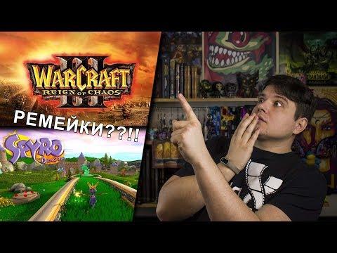 Blizzard готовят анонс по Warcraft? Ремейк дракончика Spyro? | xDigest