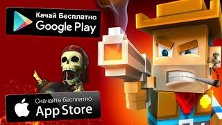▰▰▰▰▰▰▰▰▰▰▰▰▰▰▰▰▰▰▰▰▰▰▰▰▰▰▰▰NOX -  Android эмулятор на Твой ПК скачай в один клик👉►  https://goo.gl/qBwlTn   ◄▰▰▰▰▰▰▰▰▰▰▰▰▰▰▰▰▰▰▰▰▰▰▰▰▰▰▰▰✔️ССЫЛКИ НА СКАЧИВАНИЕ ИГР В GOOGL и App Store:▰▰▰▰▰▰▰▰▰▰▰▰▰▰▰▰▰▰▰▰▰▰▰▰▰▰▰▰✔️10.DEAD PLAGUEAndroid:►  https://play.google.com/store/apps/details?id=com.gamespire.deadplague   ◄IOS: ►  https://itunes.apple.com/ru/app/dead-plague-zombie-outbreak/id1238744069  ◄▰▰▰▰▰▰▰▰▰▰▰▰▰▰▰▰▰▰▰▰▰▰▰▰▰▰▰▰✔️9.Grand Battle Royale - Шутер на Выживание Android:►  https://play.google.com/store/apps/details?id=com.onetongames.kingofthehill  ◄▰▰▰▰▰▰▰▰▰▰▰▰▰▰▰▰▰▰▰▰▰▰▰▰▰▰▰▰✔️8.Rainbow Squad - Пазл СтратегияAndroid:►  https://goo.gl/9p2BTz  ◄▰▰▰▰▰▰▰▰▰▰▰▰▰▰▰▰▰▰▰▰▰▰▰▰▰▰▰▰✔️7.LORDS MOBILEAndroid:►  http://appadv.offerstrack.net/index.php?offer_id=762&aff_id=382  ◄IOS: ►  https://itunes.apple.com/app/id1071976327  ◄▰▰▰▰▰▰▰▰▰▰▰▰▰▰▰▰▰▰▰▰▰▰▰▰▰▰▰▰✔️6.Neon StriweAndroid :►  https://play.google.com/store/apps/details?id=com.reilon.neonstriwe  ◄▰▰▰▰▰▰▰▰▰▰▰▰▰▰▰▰▰▰▰▰▰▰▰▰▰▰▰▰✔️5.Boom RoadAndroid:►  https://play.google.com/store/apps/details?id=com.cakegames.boomroad  ◄▰▰▰▰▰▰▰▰▰▰▰▰▰▰▰▰▰▰▰▰▰▰▰▰▰▰▰▰✔️4.Crash ClubAndroid: ► https://play.google.com/store/apps/details?id=com.prettygreat.crashclub  ◄IOS: ►  https://itunes.apple.com/ru/app/id1173412328?ign-mpt=uo%3D8  ◄▰▰▰▰▰▰▰▰▰▰▰▰▰▰▰▰▰▰▰▰▰▰▰▰▰▰▰▰✔️3.Битва ХудожниковAndroid:►  https://play.google.com/store/apps/details?id=com.DioAliasGames.MinePixelPainter  ◄▰▰▰▰▰▰▰▰▰▰▰▰▰▰▰▰▰▰▰▰▰▰▰▰▰▰▰▰✔️2.Metal Force - Танковый ЭкшнAndroid: ►  https://play.google.com/store/apps/details?id=com.extremedevelopers.metalforce  ◄IOS: ►  https://itunes.apple.com/ru/app/metal-force-war-modern-machines/id1223391730?ign-mpt=uo%3D4  ◄▰▰▰▰▰▰▰▰▰▰▰▰▰▰▰▰▰▰▰▰▰▰▰▰▰▰▰▰✔️1.Build Away!Градостроительный КликерAndroid: ► https://play.google.com/store/apps/details?id=com.futureplay.city  ◄IOS: ►  https://itunes.apple.com/app/id1079852672  ◄▰▰▰▰▰▰▰▰▰▰▰▰▰▰▰▰▰▰▰▰▰▰▰▰▰▰▰▰✔️Ссылка на мою группу VK:► https://vk.com/dietrichtv ◄▰▰▰▰▰▰▰▰▰▰▰▰▰▰▰▰▰▰▰▰▰▰▰▰▰▰▰▰╲╭━━━━╮╲╲╭━━━━━━━━━━━