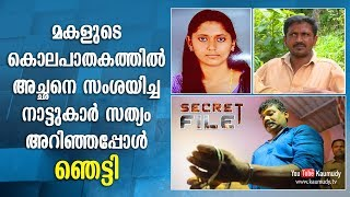 Video What really happened to the girl whose father was the suspect | Secret File | EP 225 | Kaumudy TV MP3, 3GP, MP4, WEBM, AVI, FLV Desember 2018